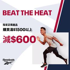 《Reebok 優惠》- 購買指定正價產品 購買滿$1,000減$300 購買滿$1,500以上減$600 (優惠至2021年8月22日)