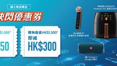 【J SELECT 優惠】全網產品滿$2,500即減$100(優惠至2020年11月11日)
