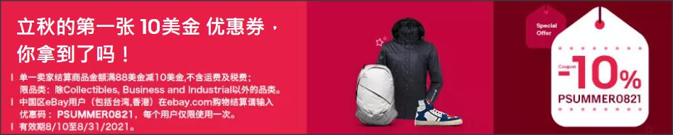ebay-aug2021-promo-banner