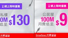 【SmarTone 光纖寬頻優惠】 100M月費只需 $90 + 加送$200網上商店禮券 (優惠至7月16日)