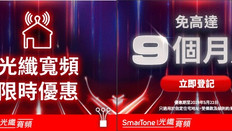 【SmarTone 光纖寬頻優惠】100M月費只需$92 + 免9個月月費 (優惠至19年5月22日)