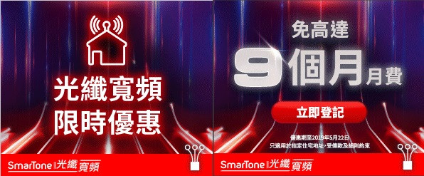 smartone-fbb-may2019-promo