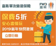【FWD 富衛旅遊保險 新年優惠】- 單次旅遊保險低至五折優惠
