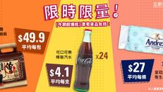 《Ztore士多限時優惠》可口可樂玻璃樽裝汽水$99有24支