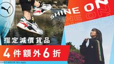 《Puma SHINE ON優惠》- 指定減價貨品HK$199起 購物2件可享額外8折 購物3件可享額外7折 購物4件可享額外6折(優惠至2021年1月31日)