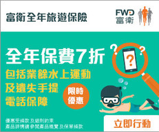 【FWD 富衛旅遊保險7月優惠】-  單次旅遊保保費65折優惠 全年旅遊保保費7折