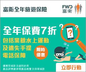 fwd-travel-insurance-ju2019-promo-banner