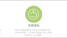 [新野] GuavaPass 全球健身通行證 優惠!