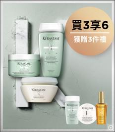 【Kerastase 優惠】- 賺買油性頭皮深層浴髮補濕套裝可享買3享6享優惠 獲贈3件禮(價值$635) (優惠到2021年5月3日)