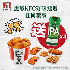 《KFC 優惠》-  惠顧任何外送速遞套餐送Greene King IPA 印度淡色精釀啤酒(500毫升)4罐 (優惠至2021年3月10日)