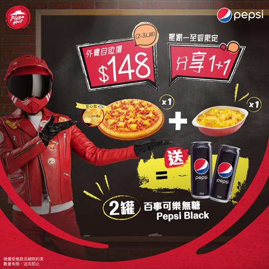pizzahut-apr2021-promo-banner