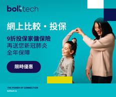【bolttech 新型冠狀病毒保障優惠】 - 透過bolttech數碼保險經紀投保的富衛新型冠狀病毒保障計劃年度保費低至$147 (優惠至2020年12月31日)