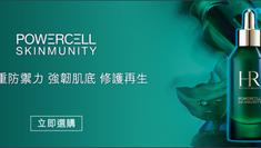 【HELENA RUBINSTEIN HR優惠】- 現凡於官網首次購物滿HK$2,500即享HK$250迎新優惠 (優惠到2021年8月31日)