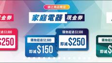 【J Select 優惠】購買滿$1500優質廚具產品再額外減$100 (優惠至2021年6月30日)