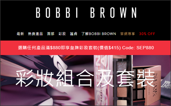 bobbi-brown-sept2020-promo-banner