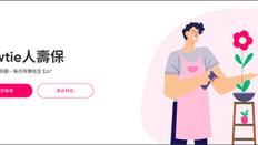 【Bowtie 保泰保險優惠】- 成功投保Bowtie人壽保險可免2個月保費(優惠到2021年1月1日)