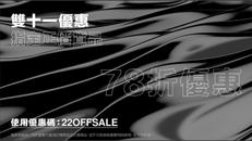 《HBX 雙11優惠》- 購買正價貨品可享78折 (優惠至2020年11月11日)