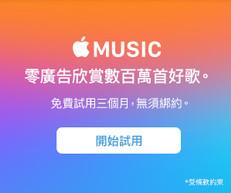 《聽歌APP首選》Apple Music優惠 請你免費試聽三個月優惠!