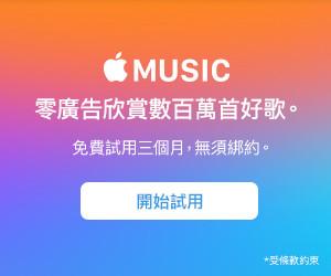 apple-music-promo