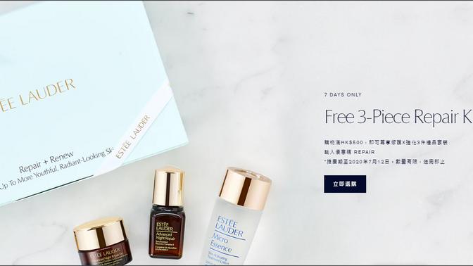 【Estee Lauder 優惠】- 購物滿$500即可尊享修護X強化3件禮品套裝 (優惠至2020年7月12日)