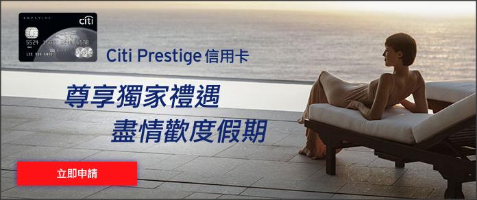 Citi-Prestigecard-promo