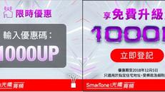 【SmarTone 光纖寬頻優惠】100M月費只需 $118加送家居電話組合更免9個月月費 (優惠至12月5日)
