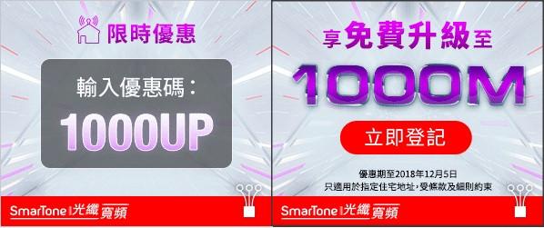 smartone-fbb-jun2018-promo