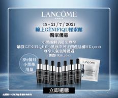 【Lancome 優惠】- 購買小黑瓶系列正價貨品滿$1,000或以上 更額外送您小黑瓶50ml (足夠2 個月日常使用量) (優惠到2021年7月21日)