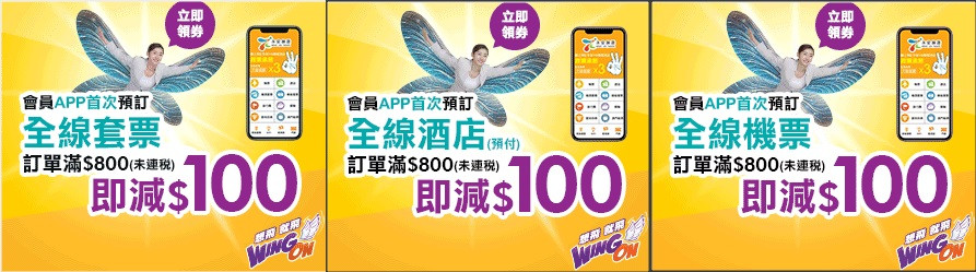 wing-on-Jul2019-promo-banner2