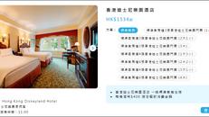 【Travel Expert 專業旅運優惠】香港迪士尼樂園酒店Staycation低至HK$2745起/房 每房獲贈3張香港迪士尼樂園1日標準門票(優惠至2021年5月30日)