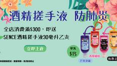 【上倉胃子FillFull 優惠】酒精搓手液 防肺炎 (優惠至2020年3月31日)