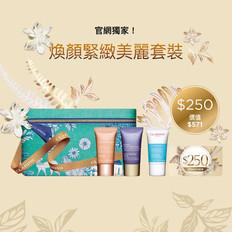 【Clarins優惠】- 限量發售奢寵美肌禮盒只售HK$250+另外附送HK$250等值的電子折扣代碼 (優惠到2021年6月20日)