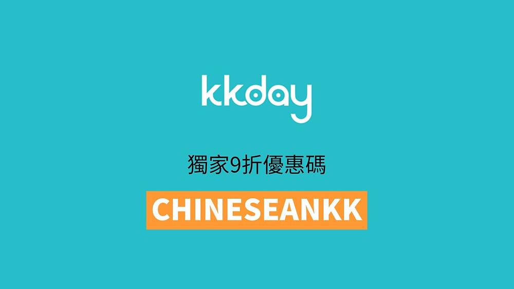 KKday-nov2018-promo