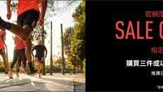 《Adidas SALE ON SALE折上折優惠》- 指定減價產品 購物2件可享額外7折 購物3件或以上可享額外6折 (優惠至2021年2月12日)