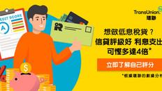 《Transunion環聯 優惠》新用戶購買信貸報告即減HK$20 (優惠到2021年6月30日)