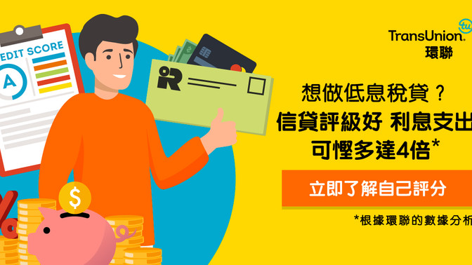《Transunion環聯 優惠》現申請信貸評級可減HK$20 (優惠到2021年12月31日)