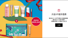 【Clarins優惠】- 購物滿HK$1,280即可享6件尊賞禮品 (優惠到2021年8月19日)