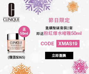 Clinique-dec2019-promo-banner