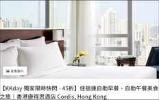《KKday Staycation優惠》- 預訂香港康得思酒店 五星「味遊海陸世界」住宿只須$694 於The Place享用自助早餐、自助午餐 (優惠至2020年10月23日)