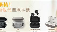 【J SELECT 優惠】購買指定耳機及音響產品低至45折 (優惠至2020年8月31日)