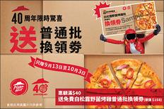 《PizzaHut 優惠》- 外賣自取滿$250或外送速遞滿$280加$40可享辣肉腸大批一個 (優惠至2021年9月29日)