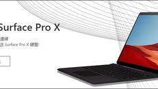 【Microsoft微軟 優惠】- 購買精選Surface Pro 7免費獲贈 Surface 電腦袋 + Surface Arc Mouse 乙隻 + Surface Pro 鍵盤保護蓋 (優惠至2