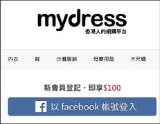Mydress - 新會員即減 $100