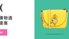 【YOOX Black Friday優惠】精選Top Brands熱賣品牌貨品低至5折 (優惠至2020年11月25日)