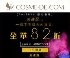 Cosme-de玫麗網 全單82折! (優惠到6月28日)