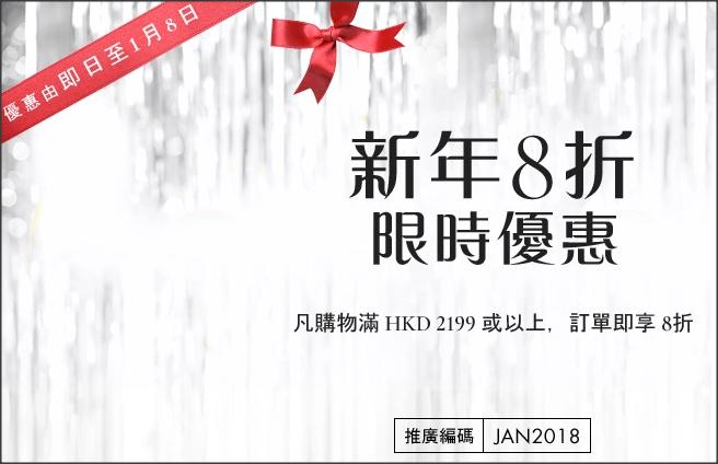【Cosme-de玫麗網 新年優惠】全單買滿$2199即享8折!(優惠至2018年1月8日)