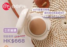 《eefit 優惠》- eefit能量活絡儀 限量優惠低至$668 (原價$768) + 免運費 (優惠至2020年9月7日)