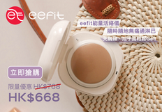《eefit 優惠》- eefit能量活絡儀優惠價$668+免運費 + 再加送MiNaMi B5保濕能量水(30 ml) (優惠至2020年9月15日)