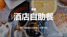 《Klook客路自助餐優惠》- 購買任何香港酒店自助餐商品即享88折 (優惠至2020年3月13日)