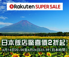【Rakuten Travel 超級優惠】酒店低至1.5折,酒店多達1300間 (優惠到7月22日)